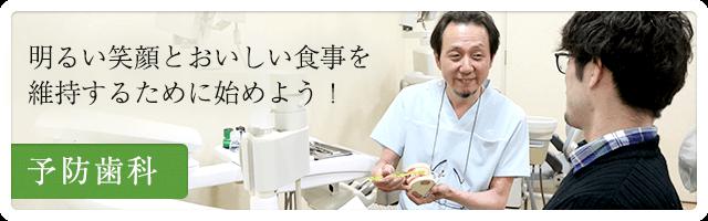 予防歯科、明るい笑顔とおいしい食事を維持するために始めよう!